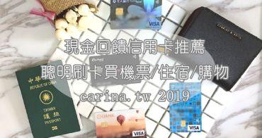 2019現金回饋信用卡推薦 輕鬆出國不用腦。現金回饋信用卡買機票/訂飯店/購物最划算