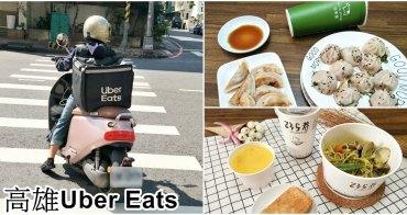 高雄Uber Eats|實際訂餐心得分享。不用出門就可以吃到熱騰騰美食(文章內有新用戶折扣碼序號-首兩趟折60元)