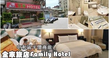 新北中和住宿|『全家旅店』隱身辦公大樓內的商務旅館。$1300平價雙人套房 含免費早餐/生活機能便利