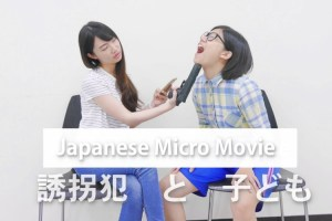 我們的日文小劇場-綁匪與小孩|Our Japanese Micro Movie–The Kidnapper & The Kid