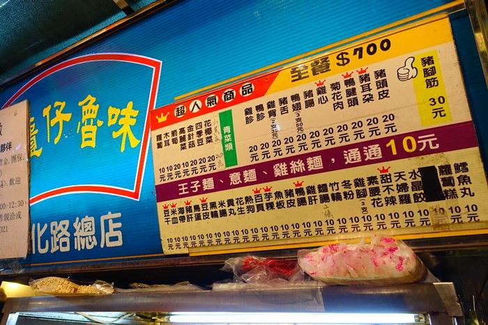 【嘉義.小吃】- 阿娥豆花.方櫃子滷味.文化路夜市美食(3) - 兩隻貓咪 嬉 ♥ 遊 ♥ 記