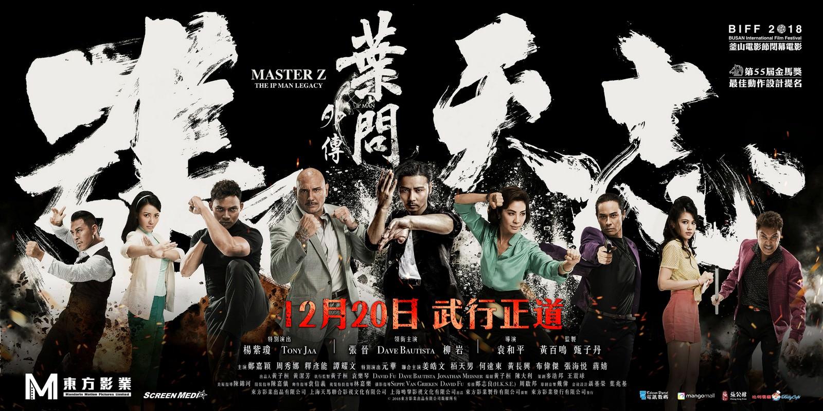 叶问外传:张天志(中国) / master z: ip man legacy(英文), 电影图片