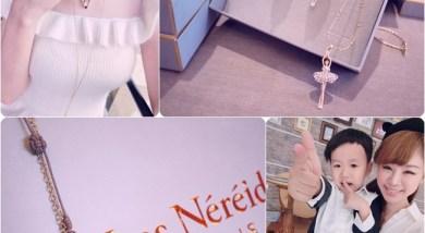 與小情人的約會_浪漫南法Les Nereides