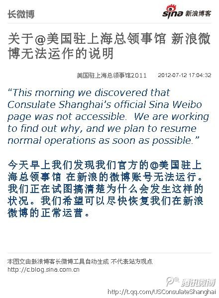 A microblog post on Tencent Weibo by the US Consulate General in Shanghai regarding their much more popular Sina Weibo account being deleted.