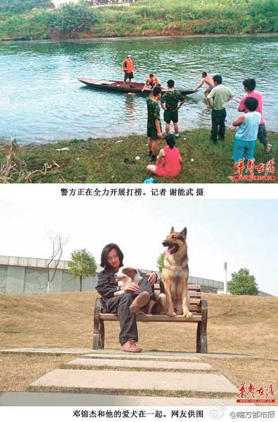 People are searching for Deng Jinjie. & Deng Jinjie and his dogs.