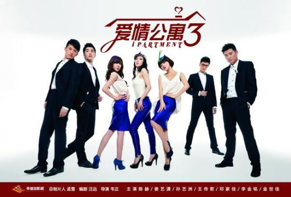 TV show iPartment 3 poster 01