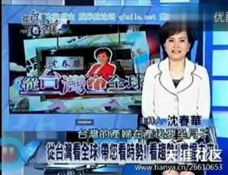 Taiwan TV show on mainland moms.
