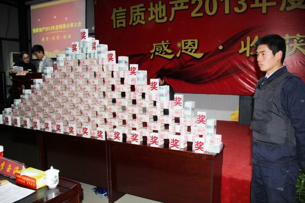 china-henan-real-estate-year-end-party-bonuses-prizes-02