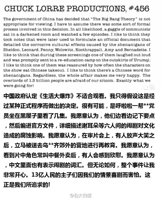 big-bang-theory-chuck-lorre-456-response-to-ban-of-show-in-china-chinese-translation