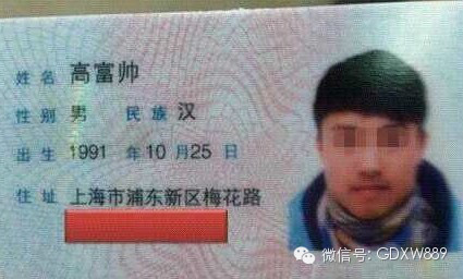Funny-and-Unusual-Chinese-Names-03