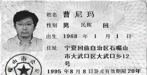 Funny-and-Unusual-Chinese-Names-07