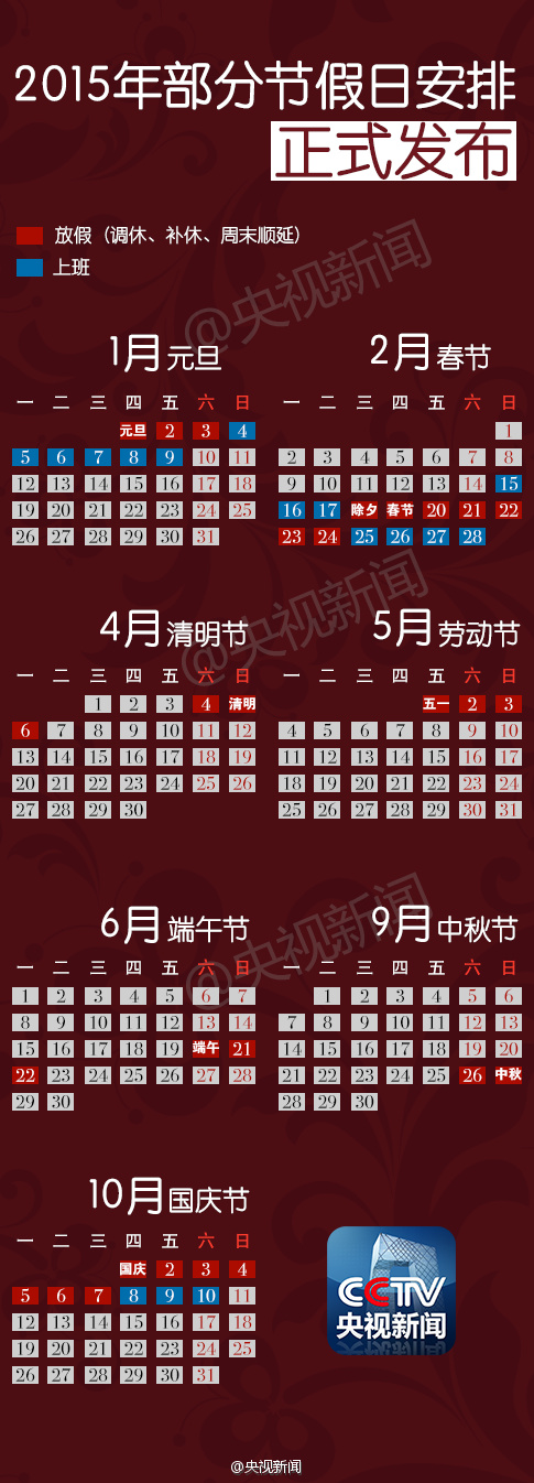 2015-china-chiense-official-holiday-schedule