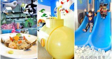 《親子餐廳》是誰住在藍藍大海裡?UMI親子餐廳裡有小朋友最愛夢幻海洋風溜滑梯球池!義大利麵、燉飯通通美味~還有澎湃三明治!