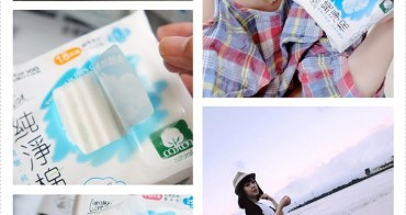 棉棉★敏感女孩兒的貼身溫柔守護♥康乃馨純淨棉