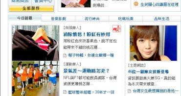 Yahoo首頁→翠蕊小姐 in 46位甜辣女孩