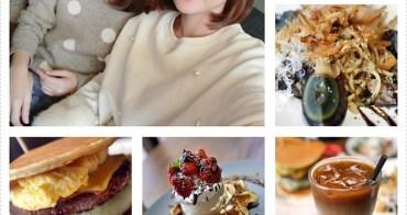 食記★當鬆餅變成漢堡、當皮蛋遇上義大利麵,究竟會擦出什麼樣的火花呢♥ LEO CHIU 樂丘廚房(中國醫店)