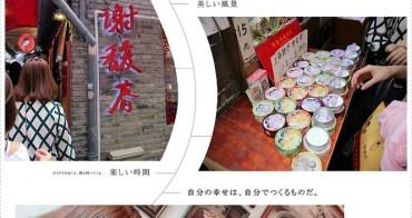 上海.Shanghai|泰康路田子坊,上海創意特色市集♥謝馥春、伴手禮一次買齊🎁