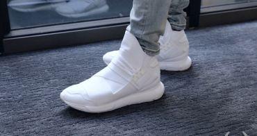 [帥鞋] Y-3 QASA HIGH 白鞋穿搭提案