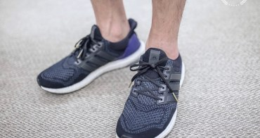 [帥鞋] adidas Ultra Boost 2.0 實穿心得分享