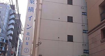 日本東京 池袋住宿心得 東橫イン北口2 (東橫inn北口2)