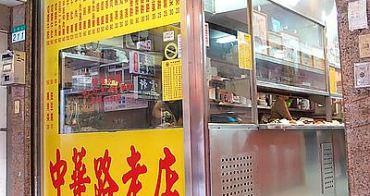 台北萬華 中華餡餅粥 噴汁的牛肉餡餅