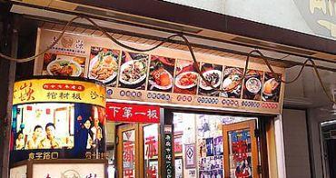 台南市區 赤崁棺材板、榮盛米糕、阿財點心