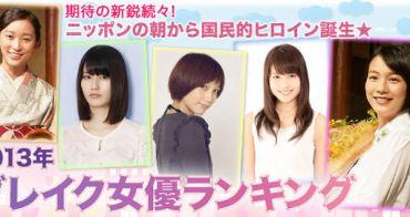 2013爆紅日本女星排行榜