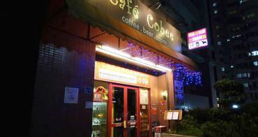 淡水宵夜美食 COBEE二訪 大推啤酒+西班牙風味菜