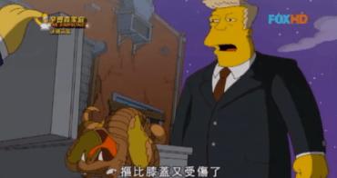 《辛普森家庭》中文配音版 第11、12集