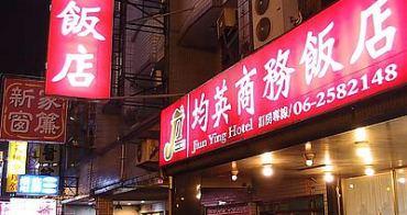 台南 均英商務飯店 一星級住宿等級