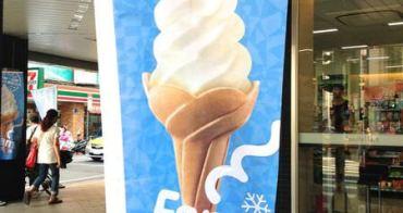 全家Fami霜淇淋(日本冰淇淋品牌NISSEI)