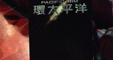 《Pacific Rim 環太平洋》3D首映會無雷心得