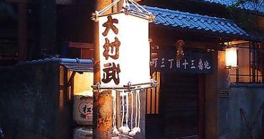 台北西門町 大村武串燒居酒屋 喝酒美食聚會好地方