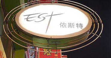 台北西門町 EST伊斯特 日韓、動漫、英文歌為主的KTV (已結束營業)