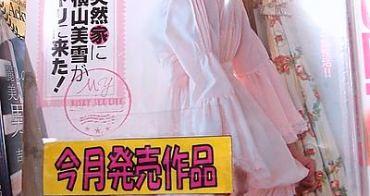 旅遊|日本東京秋葉原的A片專賣店