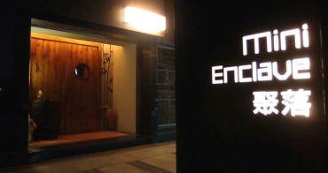 高雄 Mini enclave聚落 高級單點酒吧