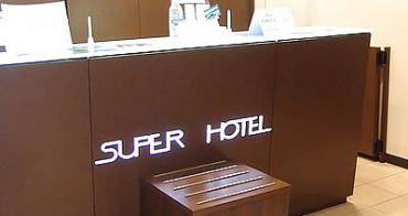 日本東京住宿 SuperHotel JR池袋西口