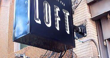 台北信義 LOFT Bistro Wine Bar 市府站旁質感酒吧/餐廳