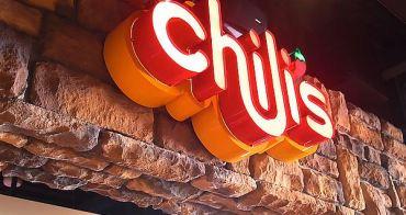 台北西門町 chili's 適合約會、好友聚餐的美式餐廳