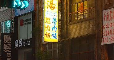 台北西門町 廖嬌米粉湯 小菜稍貴的宵夜美食