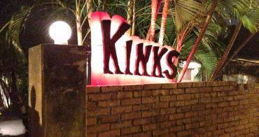 台南 KINKS老房子 老屋改造特色酒吧