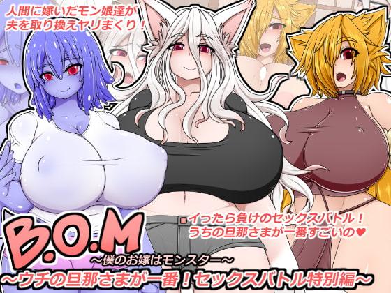 [ハトマメ] B.O.M ?僕のお嫁はモンスター? セックスバトル特別編