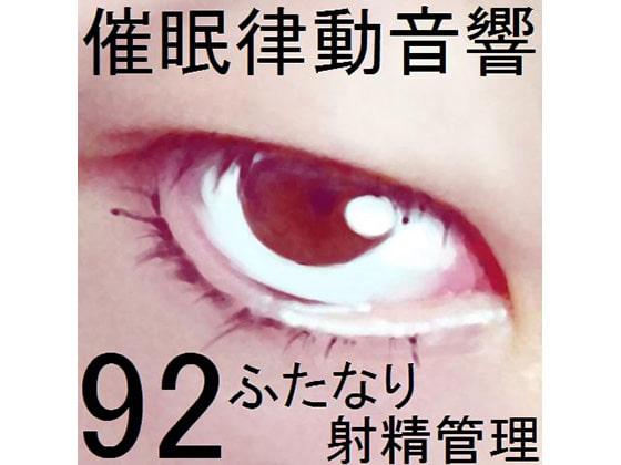 [ぴぐみょんスタジオ] 催眠律動音響92_ふたなり射精管理