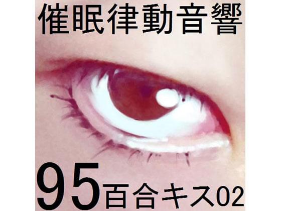 [ぴぐみょんスタジオ] 催眠律動音響95_百合キス02