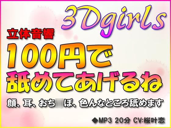 [3Dgirls] 立体音響 100円で舐めてあげるね