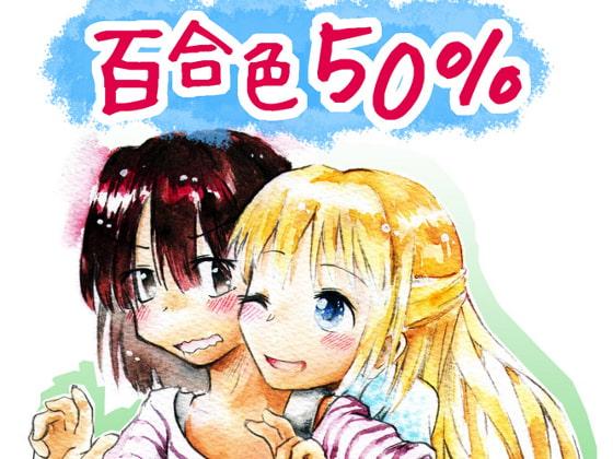 [ダイレンカリア] 百合色50%