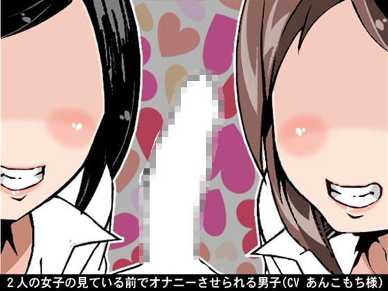 [アイボイス] 2人の女子の見ている前でオナニーさせられる男子
