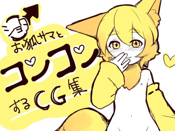 [まにあっく★わーるど] ショタお狐サマとコンコンするCG集