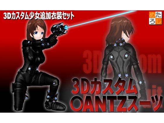 "[MetaLogic] 3Dカスタム少女用追加衣装セット ""3Dカスタム ○ANTZスーツ"""