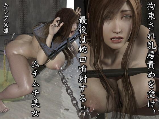 [キンク文庫] 拘束され乳房責めを受け、最後は蛇口噴射するムチムチ美女